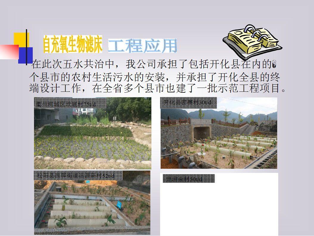 新农村污水处理设备