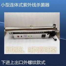 5T/H紫外线杀菌器厂家|80w水消毒杀菌器