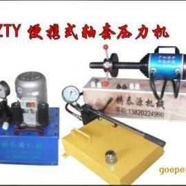 移动式液压压套机-液压电动压套机