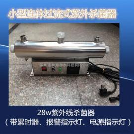 LINHAN品牌紫外线消毒器厂家:LH-UV28W过流式紫外线杀菌器