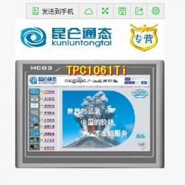 昆仑通态MCGS工业触摸屏TPC1061Ti