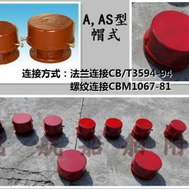 A型帽式空气管头/AS型帽式船用空气管头