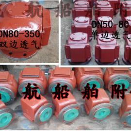 CBM1105-82油舱空气管头/油舱空气帽/油舱透气帽