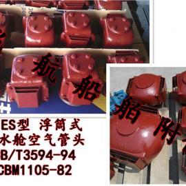 D350浮筒式油舱空气管头CB/T3594-94