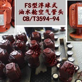 FS型浮球式空气管头,浮球式空气帽CB/T3594