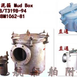 CBM1062-81船用泥箱 Mud Box