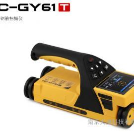 海创HC-GY61T一体式钢筋扫描仪