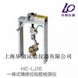 HC-LJ10一体式墙体拉结筋检测仪