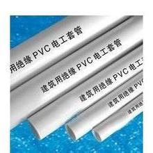 长期供应(王益区、印台区)PVC穿线管材管件