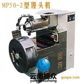 云南小型馒头机 馒头机价格 云南馒头机 贵州馒头机,便宜的馒头�