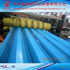 PVC塑料新型屋面瓦、隔热瓦机器设备生产线 格瑞树脂瓦机器设备