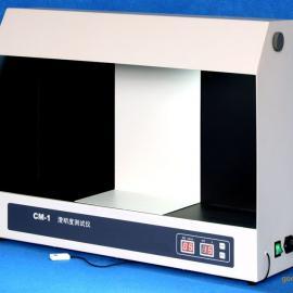 澄明度测试仪CM-1