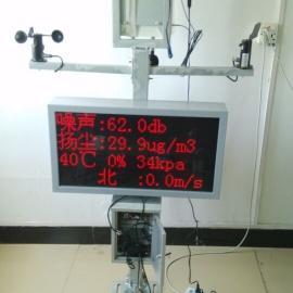 工地LED大屏幕现场显示扬尘在线监测系统