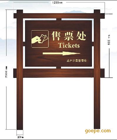 厂家生产木质指示牌,花草牌