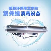 紫外线杀菌器LH-UV160W厂家直销