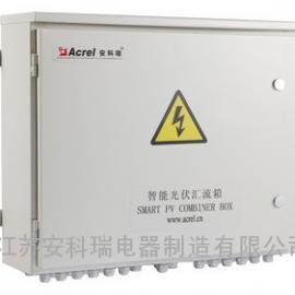 12路光伏智能汇流箱 485通讯 IP65 APV-M12