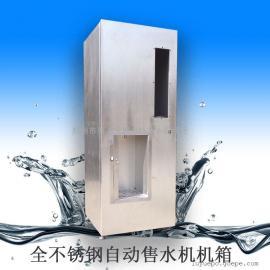 自动售水机不锈钢机箱 洗车机不锈钢机壳 百分百不锈钢