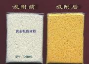 湿法冶金树脂【黄金吸附】专业生产商