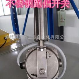 两级/跑偏开关HKPP12-30_不锈钢系列