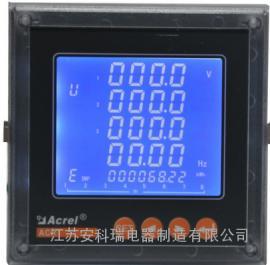 供应安科瑞 谐波测量网络电力仪表 ACR220ELH