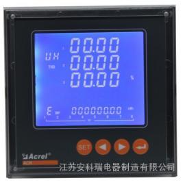 供应ACR320ELH 谐波分量网络电力仪表