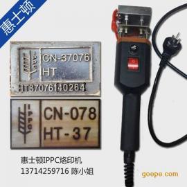 天津出口木箱除害熏蒸标识烙印机 IPPC标识电烙铁定制