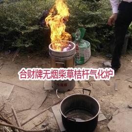 节能炉 节能汽化炉 新型柴草气化炉 最新桔杆气化炉