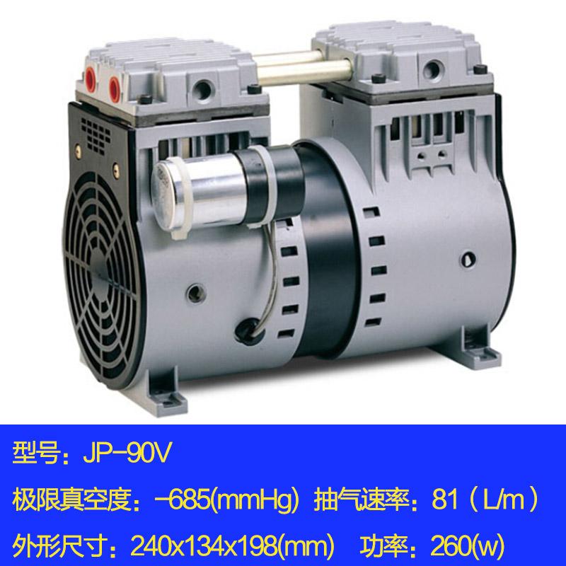 活塞真空泵JP-90V