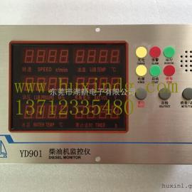 发电机组柴油机监控仪人机界面YD901控制面板