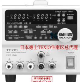 德士TEXIO|多路高精度直流电源PW18-3ADP