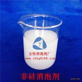 供应玉恒非硅消泡剂_非硅消泡剂批发
