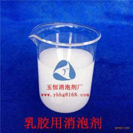 【白乳胶消泡剂】 白乳胶专用消泡剂