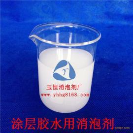 供应涂层胶水用消泡剂_首选广州玉恒_专业胶水消泡剂