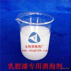 乳胶漆专用消泡剂