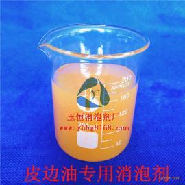 供应玉恒皮边油专用消泡剂_皮边油专用消泡剂批发