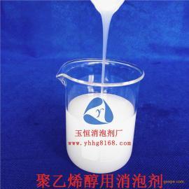 玉恒聚乙烯醇用消泡剂批发