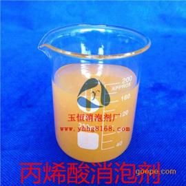 聚丙烯酸脂消泡剂工厂|玉恒消泡剂用量少、成本低