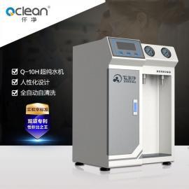 东莞仟净供应实验室专用 不锈钢10L超纯水机Q-10H