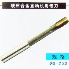 硬质合金铰刀 铰削刀具 来图加工定制硬质合金直柄铰刀低价供应