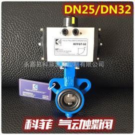 气动蝶阀DN32