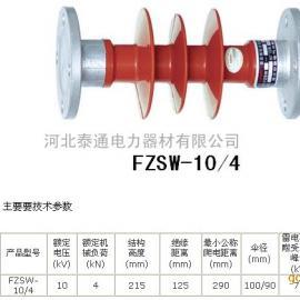 复合支柱绝缘子FZS-10/4厂