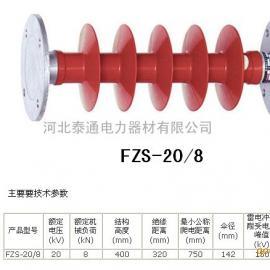 复合支柱绝缘子FZSW-20/6合成绝缘子