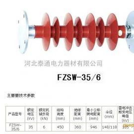 FZSW-35/6支柱复合合成绝缘子