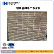 【玻镁岩棉手工净化板】玻镁岩棉手工净化板优势|手工板