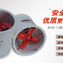 管道式防爆轴流风机BT35-11-3.55