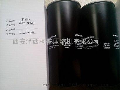 W962机油过滤器,空压机油过滤器