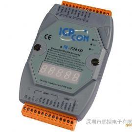 泓格I-7241D DCON协议网关模块