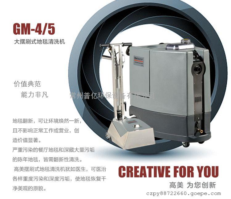 高美地毯清洗机 GM-4