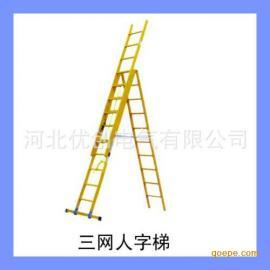 三网人字梯 玻璃钢人字梯 人字梯厂家批发价格