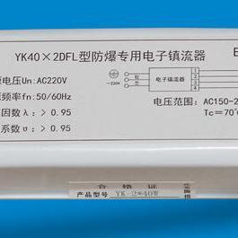 防爆荧光灯YK40-2DFL电子镇流器